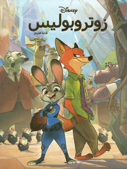 Zootropolis The Movie's Story - Arabic Cover.jpg