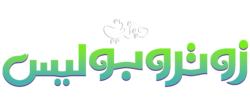 Zootopia ِArabic logo.png