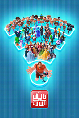 Ralph Breaks the Internet Arabic Poster.png