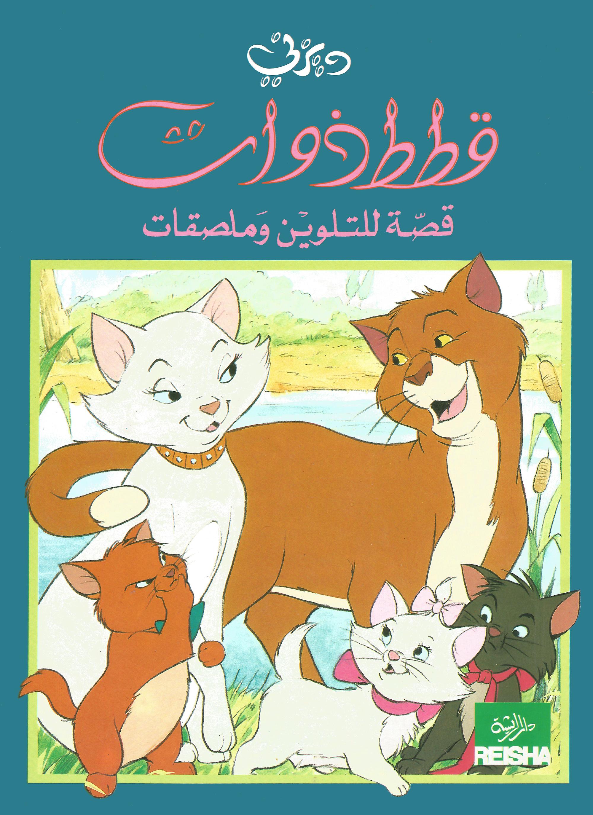 قطط ذوات: قصة للتلوين وملصقات