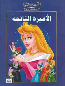 The Sleeping Beauty (1st Kid) Arabic Book Cover.jpg