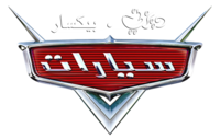 Cars Arabic Logo.png