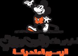 Walt Disney Animation Studios Arabic logo.png
