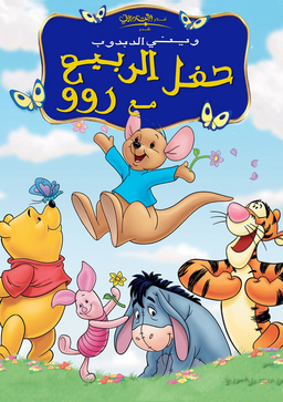 Winnie the Pooh - Springtime with Roo.png