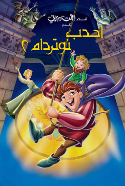 The Hunchback of Notre Dame II Arabic Poster.png