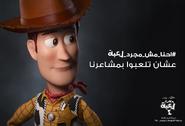 Woody Portrait