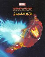 The Invincible Iron Man Arabic Book