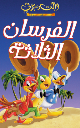 The Three Caballeros.png