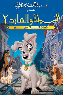 Lady-and-the-tramp-ii-scamps-adventure-Arabic.png