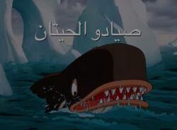 Whale hunters arabic.jpg