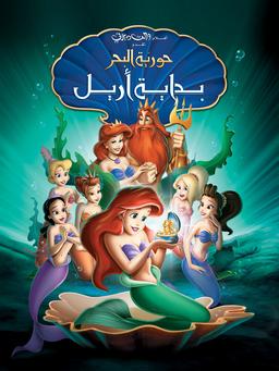 Ariel's Beggining Arabic.png