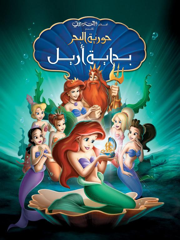 حورية البحر: بداية أريل