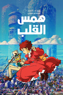 Whisper of the Heart Arabic Poster 4