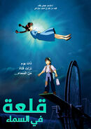 Castle in the Sky Arabic Poster