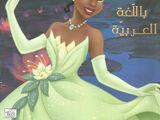 الأميرة والضفدع (كتاب قصة مصورة)