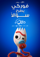 Forky Asks A Question Arabic Poster