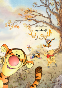 The Tigger Movie Arabic Poster.png
