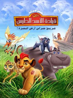 Lion Guard Arabic.png