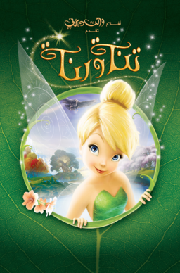 Tinker Bell Arabic Poster.png