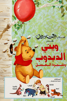 Winnie the Pooh and the Honey Tree Arabic Poster.png