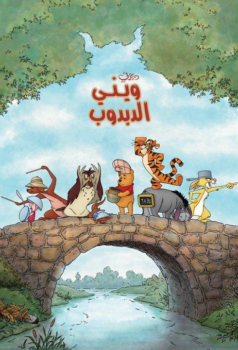 ويني الدبدوب (فيلم)