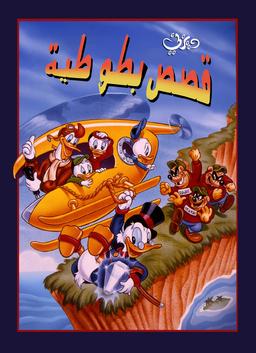 Ducktales.png