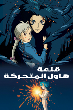 Howl's Moving Castle Arabic Poster.png