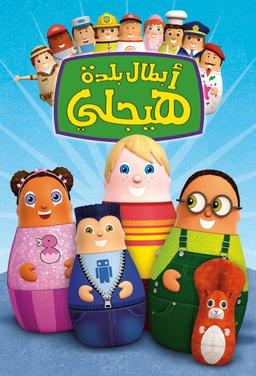 Higglytown Heroes Arabic poster.png