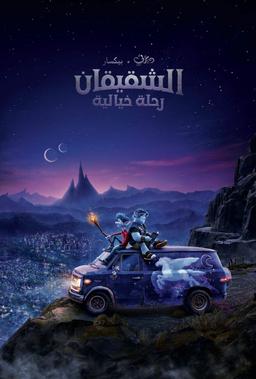 Onward Arabic Poster.png