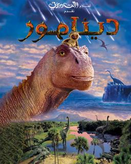 Disney Dinosaur Arabic poster.png