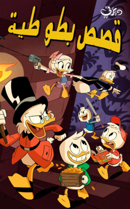 Ducktales 2017 Arabic Poster.png