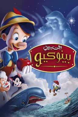 Pinocchio Arabic Poster.png