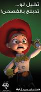 Scared Jessie