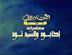 The Adventures of Ichabod and Mr Toad Arabic Title Card.png