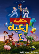 Toy Story 4 Arabic Poster HT