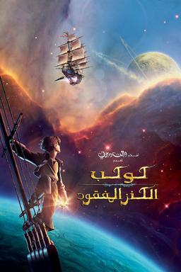 Treasure Planet Arabic Poster 2.png