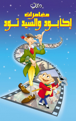 The Adventures of Ichabod and Mr Toad Arabic Poster.png