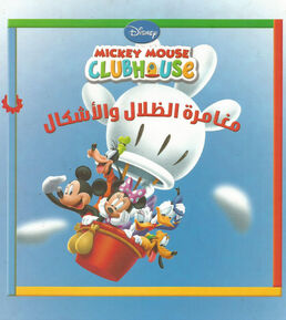 Up, Up, and Away - Arabic Cover.jpg