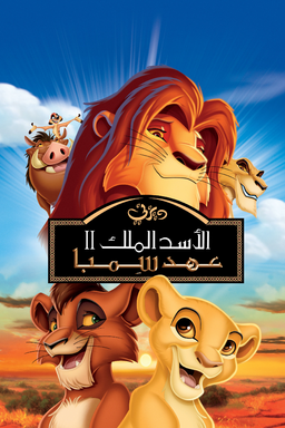 The Lion King II Simba's Pride Arabic Poster.png