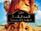 الأسد الملك II: عهد سمبا