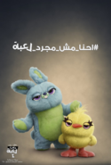 Ducky Bunny Poster