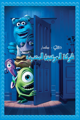 Monsters inc poster.png