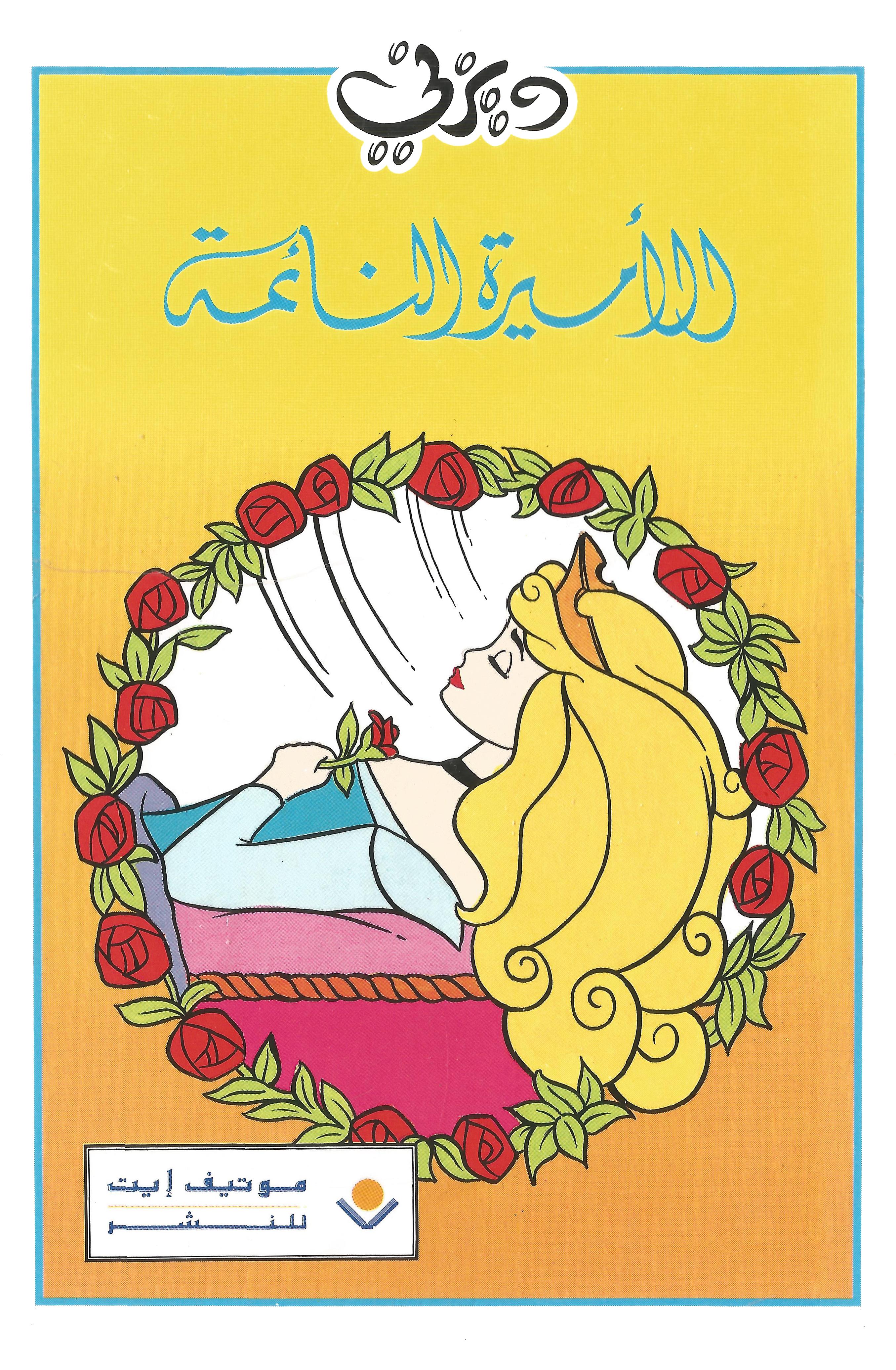 الأميرة النائمة (سلسلة القراءة المبسطة)