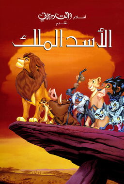 The-Lion-King-023a9cd4 arabic4.png