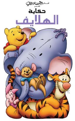 Poohs-Heffalump-Movie-Arabic-Poster.png
