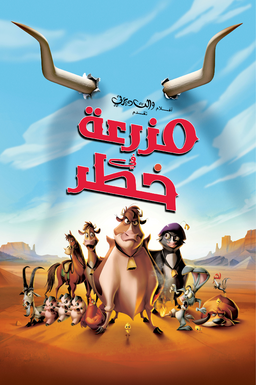 Home on the range arabic poster.png