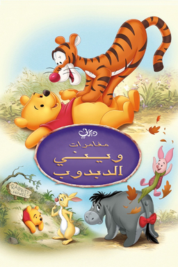 The many adventures of winnie the pooh arabic poster2.png