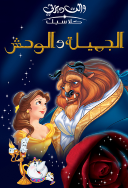 Beauty and the Beast Arabic Poster.png