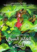 The Secret World of Arrietty Arabic Poster 2