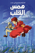 Whisper of the Heart Arabic Poster 3